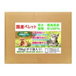 猫砂 純国産 無添加 木質ペレット 崩れるタイプ 20kg ( ダンボール 20kg ポリ袋 入り )