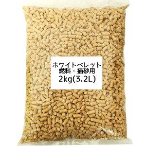 猫砂 木質ペレット 2kg (3.2L)×1袋 小分け 崩れるタイプ燃料 にも