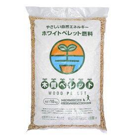 【対象エリア翌日配送可】 【土日も出荷】 木質ペレット 10kg (約 16L ) 燃料 猫砂 崩れるタイプ (米袋に10kg入り)
