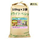 猫砂 木質ペレット 20kg (約 33L ) 崩れるタイプ (米袋に10kg×2袋入り)燃料 にも