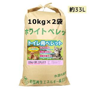【対象エリア翌日配送可】 【土日も出荷】 猫砂 木質ペレット 20kg (約 33L ) 崩れるタイプ (米袋に10kg×2袋入り)燃料 にも