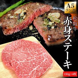 松阪牛 赤身ステーキ 150g×4枚 A5ランク厳選 牛肉 和牛 送料無料 松阪肉 母の日 ギフト 松坂牛 松坂肉