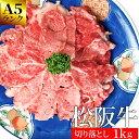 松阪牛 切り落とし1kg A5ランク厳選 牛肉 和牛 送料無料 −産地証明書付− 松阪肉を厳選 お歳暮 ギフト 松坂牛 松坂肉