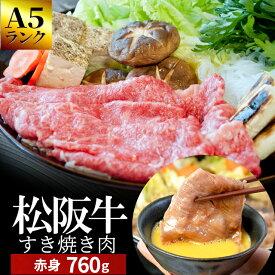 松阪牛 すき焼き肉760g A5ランク厳選 和牛 牛肉 送料無料 −産地証明書付−松阪肉の中でも、脂っぽくなく旨味の強い赤身のすき焼き肉 プレゼント ギフト あす楽対応 松坂牛 松坂肉