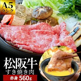 松阪牛 すき焼き肉560g A5ランク厳選 和牛 牛肉 送料無料 −産地証明書付−松阪肉の中でも、脂っぽくなく旨味の強い赤身のすき焼き肉 プレゼント ギフト あす楽対応 松坂牛 松坂肉