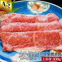 松阪牛 上すき焼き肉300g A5ランク厳選 牛肉 和牛 送料無料 −産地証明書付−松阪肉の良質な赤身肉を厳選 お歳暮 ギフ…