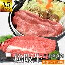 松阪牛 すき焼き肉 厳選ロース300g A5ランク厳選 牛肉 和牛 送料無料 −産地証明書付−松阪肉の良質な肩ロースのみを…