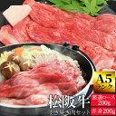 松阪牛 すき焼き肉セット 赤身200g 厳選ロース200g A5ランク厳選 牛肉 和牛 送料無料 −産地証明書付−松阪肉の赤身の…