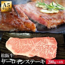 松阪牛 サーロインステーキ 200g×4枚 A5ランク厳選 牛肉 和牛 松阪肉 お歳暮 ギフト 松坂牛 松坂肉