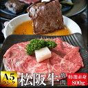 松阪牛 焼肉用 800g (400g×2袋) A5ランク厳選 和牛 牛肉 送料無料 産地証明書付 本場三重県の松阪牛専門の匠が厳選…