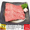 松阪牛 焼肉用 上カルビ300g A5ランク厳選 和牛 牛肉 送料無料 −産地証明書付−霜降りがのった脂身と旨みが強い赤身…