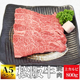松阪牛 焼肉用 上カルビ800g (400g×2袋) A5ランク厳選 和牛 牛肉 送料無料 −産地証明書付−霜降りがのった脂身と旨みが強い赤身のバランスが良い部位 お歳暮 ギフト あす楽対応 松坂牛 松坂肉