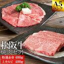 松阪牛 焼肉セット 特選赤身400g 上カルビ400g A5ランク厳選 和牛 牛肉 送料無料 −産地証明書付−松阪肉の赤身の中で…
