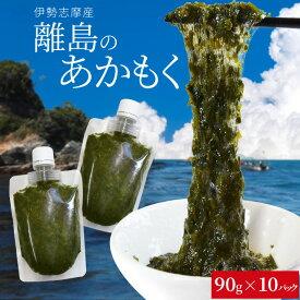 離島 あかもく チューブタイプ 90g×10パック 伊勢志摩の離島で水揚げされたアカモク 送料無料 アカモク ギバサ 小分けパック 海藻 湯通し 刻み加工済 瞬間冷凍
