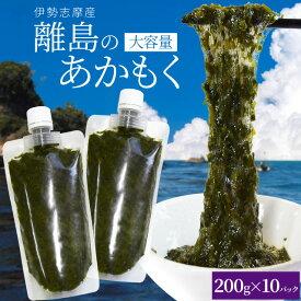 離島 あかもく お得な大容量チューブタイプ 200g×10パック 伊勢志摩の離島で水揚げされたアカモク 送料無料 アカモク ギバサ 海藻 湯通し 刻み加工済 瞬間冷凍