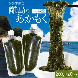 【クーポンで100円OFF】離島 あかもく お得な大容量チューブタイプ 200g×20パック 伊勢志摩の離島で水揚げされたアカモク 送料無料 アカモク ギバサ 海藻 湯通し 刻み加工済 瞬間冷凍