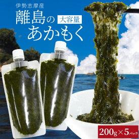【クーポンで50円OFF】離島 あかもく お得な大容量チューブタイプ 200g×5パック 伊勢志摩の離島で水揚げされたアカモク 送料無料 アカモク ギバサ 海藻 湯通し 刻み加工済 瞬間冷凍