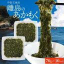 離島 あかもく 70g×10パック 伊勢志摩の離島で水揚げされたアカモク 送料無料 アカモク ギバサ 小分けパック 海藻 湯…