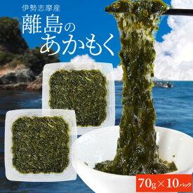 離島 あかもく 70g×10パック 伊勢志摩の離島で水揚げされたアカモク 送料無料 アカモク ギバサ 小分けパック 海藻 湯通し刻み加工済 瞬間冷凍