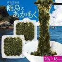 離島 あかもく 70g×18パック 伊勢志摩の離島で水揚げされたアカモク 送料無料 アカモク ギバサ 小分けパック 海藻 湯…