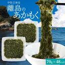 離島 あかもく 70g×48パック 伊勢志摩の離島で水揚げされたアカモク 送料無料 アカモク ギバサ 小分けパック 海藻 湯…