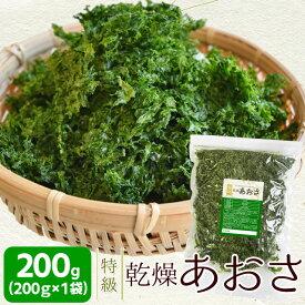 特級あおさのり 200g(200g×1袋) 愛知県産 送料無料 アオサ海苔 海藻 チャック付袋入