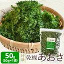 特級あおさのり50g 愛知県産 メール便送料無料 アオサ海苔 海藻 チャック付袋入 NP