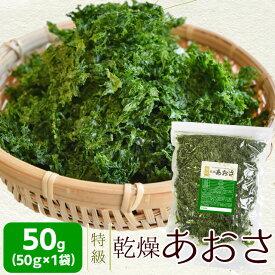 特級あおさのり50g 愛知県産 メール便送料無料 アオサ海苔 海藻 チャック付袋入