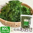 特級あおさのり 800g(200g×4袋) 愛知県産 送料無料 アオサ海苔 海藻 チャック付袋入
