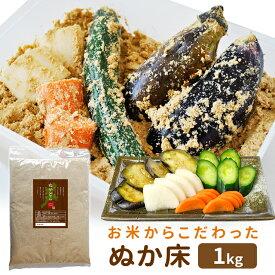お米からこだわったぬか床1kg(ぬか床使用時2kg分) メール便送料無料 契約農家が作る三重県産特別栽培米の新鮮な米ぬかと国産原料のみを使用したぬか床