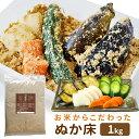 お米からこだわったぬか床1kg(ぬか床使用時2kg分) メール便送料無料 契約農家が作る三重県産特別栽培米の新鮮な米ぬ…
