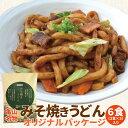 【送料無料】亀山みそ焼きうどんオリジナルパッケージ6食(2食×3セット)特製味噌だれ付【秘密のケンミンshow】あす…