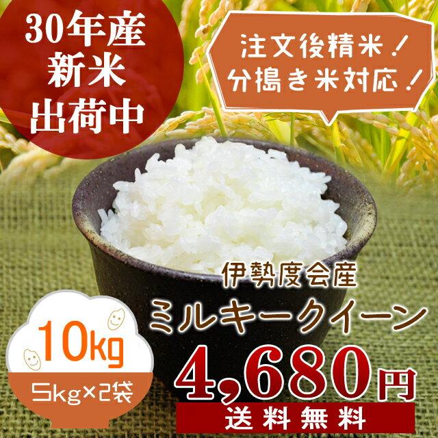 ミルキークイーン10kg(5kg×2袋)30年 新米 送料無料 三重県産ミルキークイーン ご注文後精米・分づき米対応