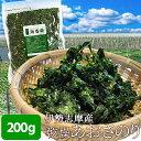 伊勢志摩産あおさのり200g(200g×1袋) 送料無料 海藻 アオサ 海苔 三重県産 チャック付袋入