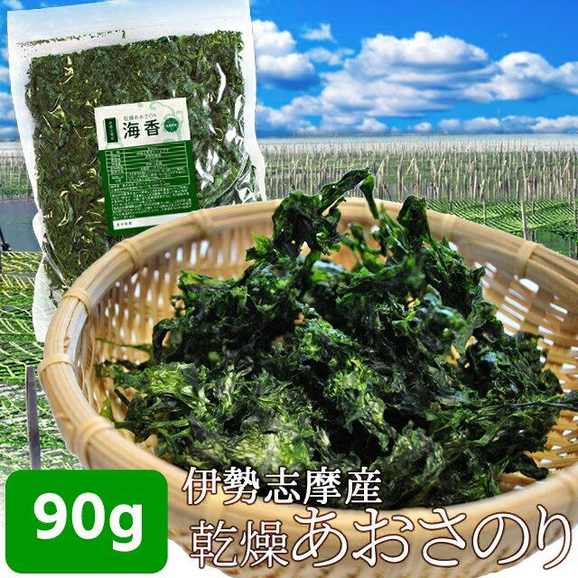 伊勢志摩産あおさのり90g メール便送料無料 海藻 アオサ 海苔 三重県産 チャック付袋入