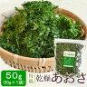 特級あおさのり50g 愛知県産 メール便送料無料 アオサ海苔 海藻 チ...