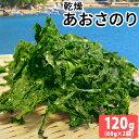 あおさのり 三重県産 120g(60g×2袋) メール便送料無料 海藻 アオサ 海苔 チャック付袋入 お買得 NP