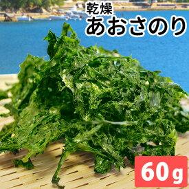 あおさのり 三重県産 60g メール便送料無料 海藻 アオサ 海苔 チャック付袋入 お買得 NP