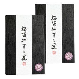 松阪牛すじ煮 160g×2個 FUJI 三重県 伊勢 志摩 お土産