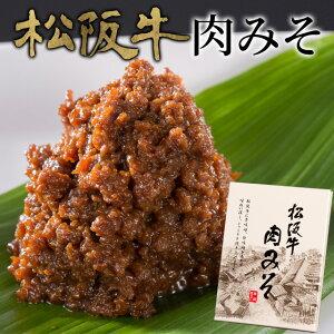 松阪牛 肉みそ 80g メール便送料無料 三重 松阪 お土産 NP