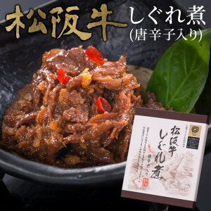 松阪牛 しぐれ煮 唐辛子入り 60g メール便送料無料 三重 松阪 お土産 NP