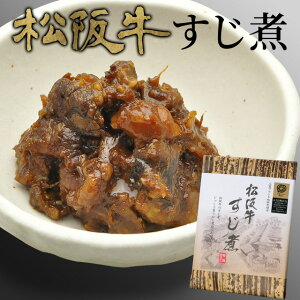 松阪牛 すじ煮 80g メール便送料無料 三重 松阪 お土産 NP