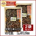 のり豆 250g×2個(特産横丁×全国の珍味・加工品シリーズ) 三重県 伊勢 志摩 お土産