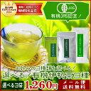 日本茶 有機栽培伊勢茶選べるお茶3袋詰合せ メール便送料無料 有機JAS認定 農薬・肥料不使用栽培 無農薬 無肥料 p2