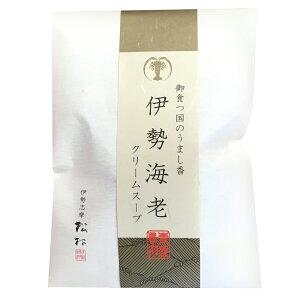 伊勢海老のクリームスープ 化粧袋入 KRSM 三重県 伊勢 志摩 お土産 メール便送料無料 NP