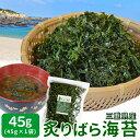三重県産炙りばら海苔45g メール便送料無料 あおさと同じようにお味噌汁に入れるだけ のりの香ばしい風味が美味しい乾物