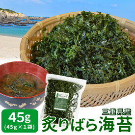 三重県産炙りばら海苔45g メール便送料無料 あおさと同じようにお味噌汁に入れるだけ のりの香ばしい風味が美味しい乾物 EP