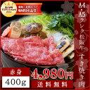 松阪牛 すき焼き肉400g 送料無料 A4・A5ランク−産地証明書付−松阪肉の中でも、脂っぽくなく旨味の強い赤身のすき…
