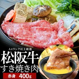 松阪牛 すき焼き肉400g 牛肉 和牛 送料無料 A4ランク以上−産地証明書付−松阪肉の中でも、脂っぽくなく旨味の強い赤身のすき焼き肉 お中元 ギフト あす楽対応