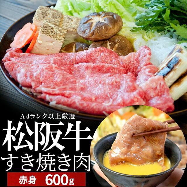 松阪牛 すき焼き肉600g 送料無料 A4ランク以上−産地証明書付−松阪肉の中でも、脂っぽくなく旨味の強い赤身のすき焼き肉 お歳暮 ギフト あす楽対応